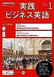 NHKラジオ 実践ビジネス英語 2020年 1月号 [雑誌] (NHKテキスト)