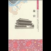 故宫 (中国文化知识读本)