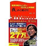 競馬攻略カレンダー2018【上半期編】我、かく戦えり! (競馬ベスト新書)