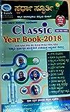 CLASSIC YEAR BOOK 2017 KANNADA ( SDA,FDA,PC,CET,PSI,KAS,IAS, ETC)