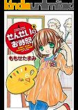 せんせいのお時間 (8) (バンブーコミックス MOMOセレクション)