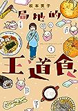 局地的王道食(1) (モーニングコミックス)