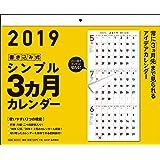 2019年 書き込み式シンプル3ヵ月カレンダー 【K4】 ([カレンダー])