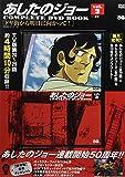 あしたのジョーCOMPLETE DVD BOOK vol.3 (<DVD>)