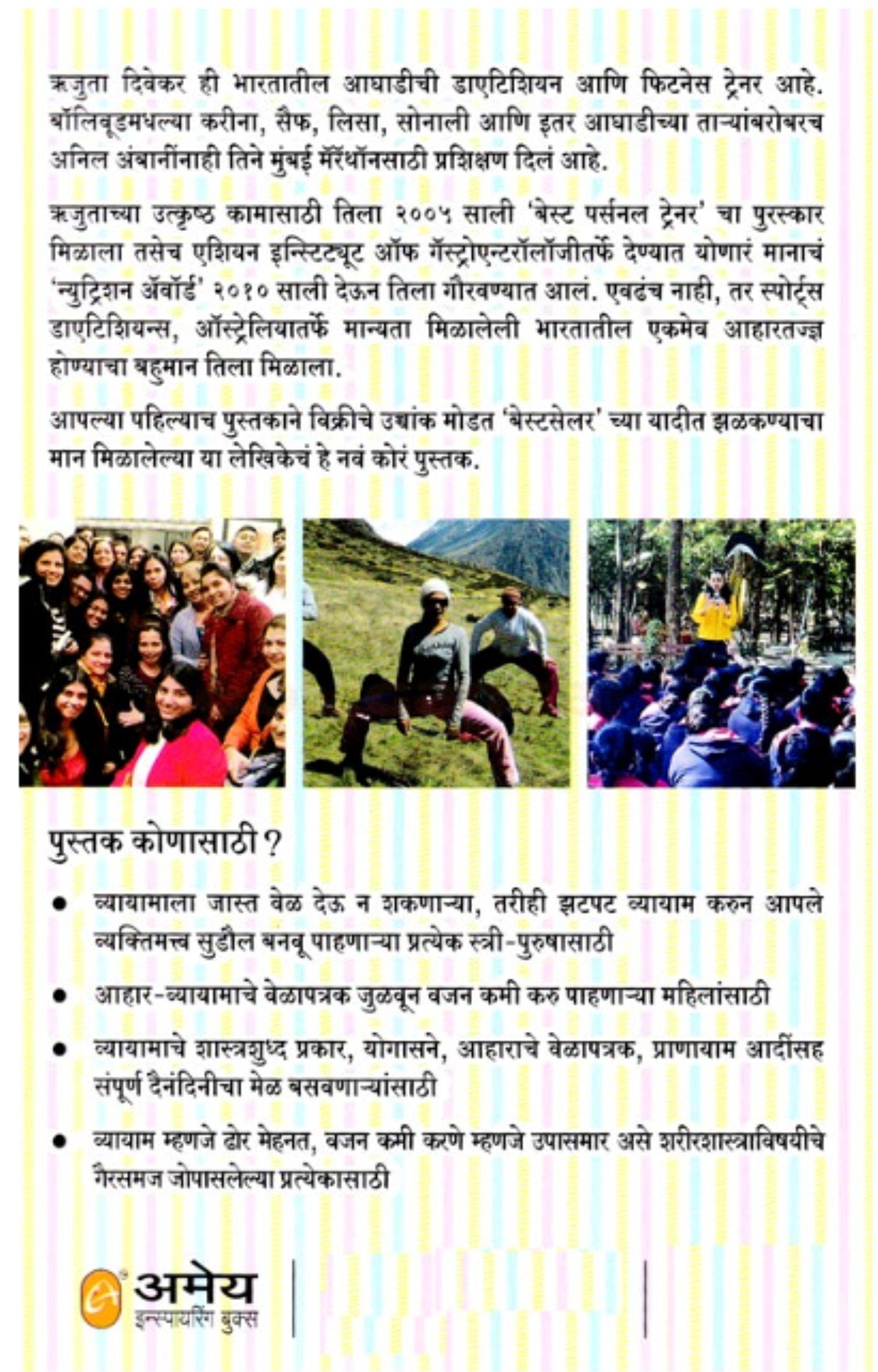 Buy Vyayamashi Maitri Aarogyachi Khatri Marathi Edition Of Dont