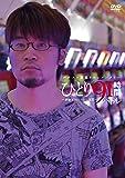 パチスロ実戦ドキュメンタリー ひとり91時間バトル ~赤坂テンパイの一週間~ (<DVD>)