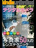 デジタルカメラマガジン 2016年2月号[雑誌]