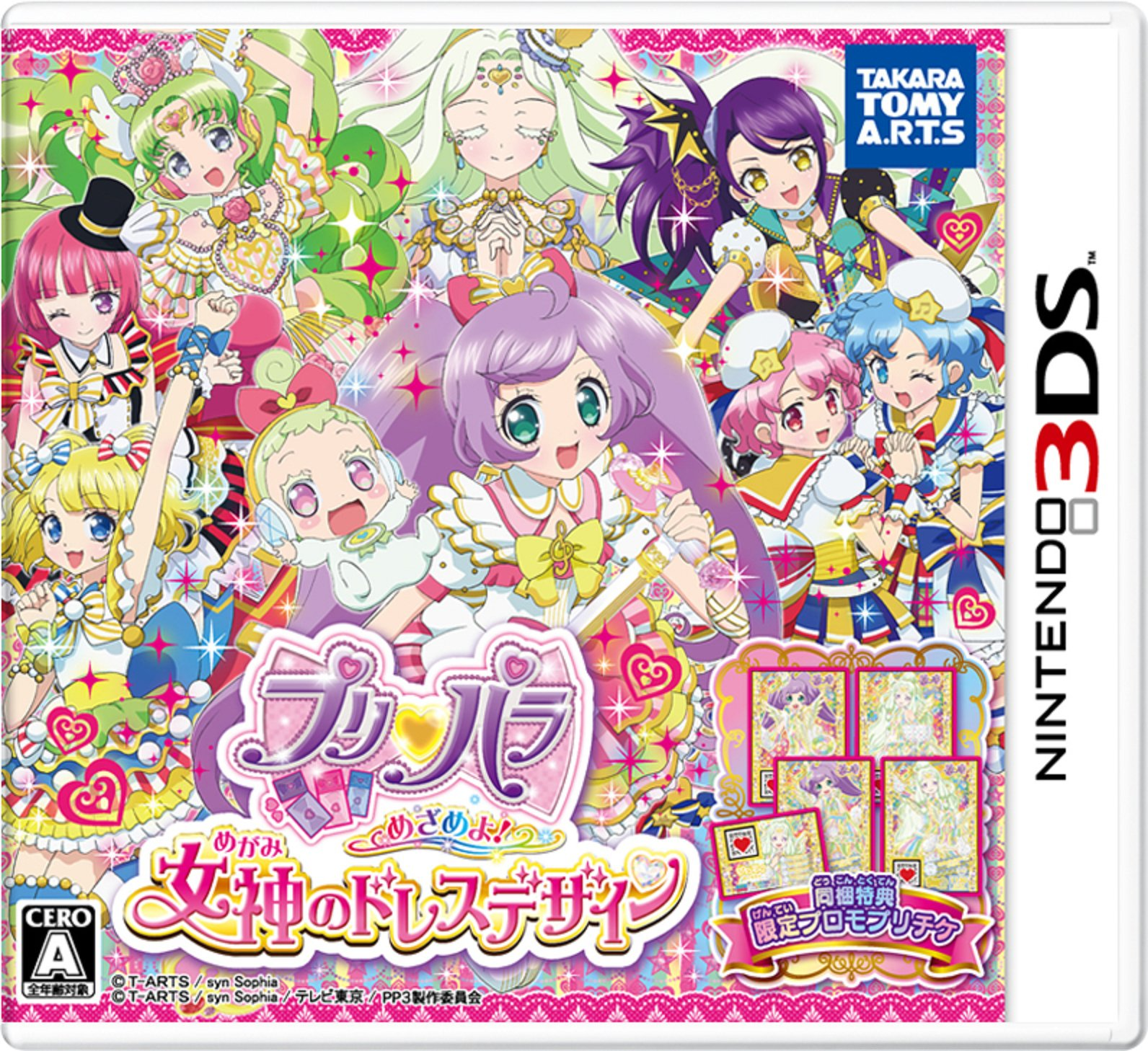PriPara Mezameyo! Megami no Dress Design 3DS Japan Import