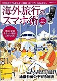 海外旅行のスマホ術 2016-2017最新版 日経BPムック