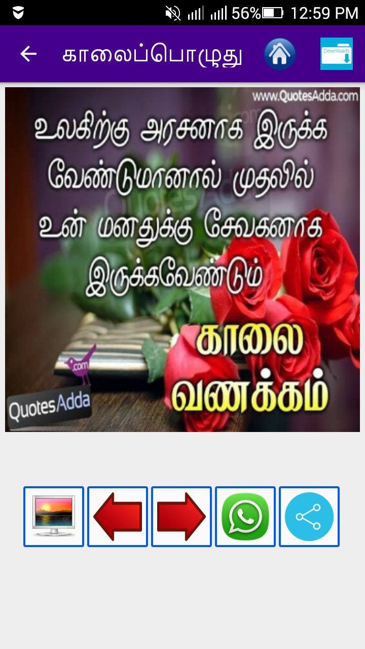 Amazon Com Tamil Good Morning Sms Images Appstore For Android