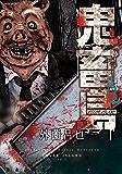 鬼畜島(2) (バンブーコミックス)