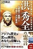 「太平天国の乱」の宗教革命家 洪秀全の霊言 ―北朝鮮の「最期」と中国の「次の革命」― (OR books)