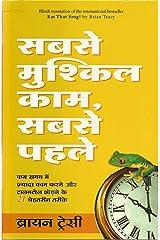 Sabse Mushkil Kaam Sabse Pehle Paperback