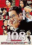 【Amazon.co.jp限定】108~海馬五郎の復讐と冒険~[DVD](非売品プレス付)