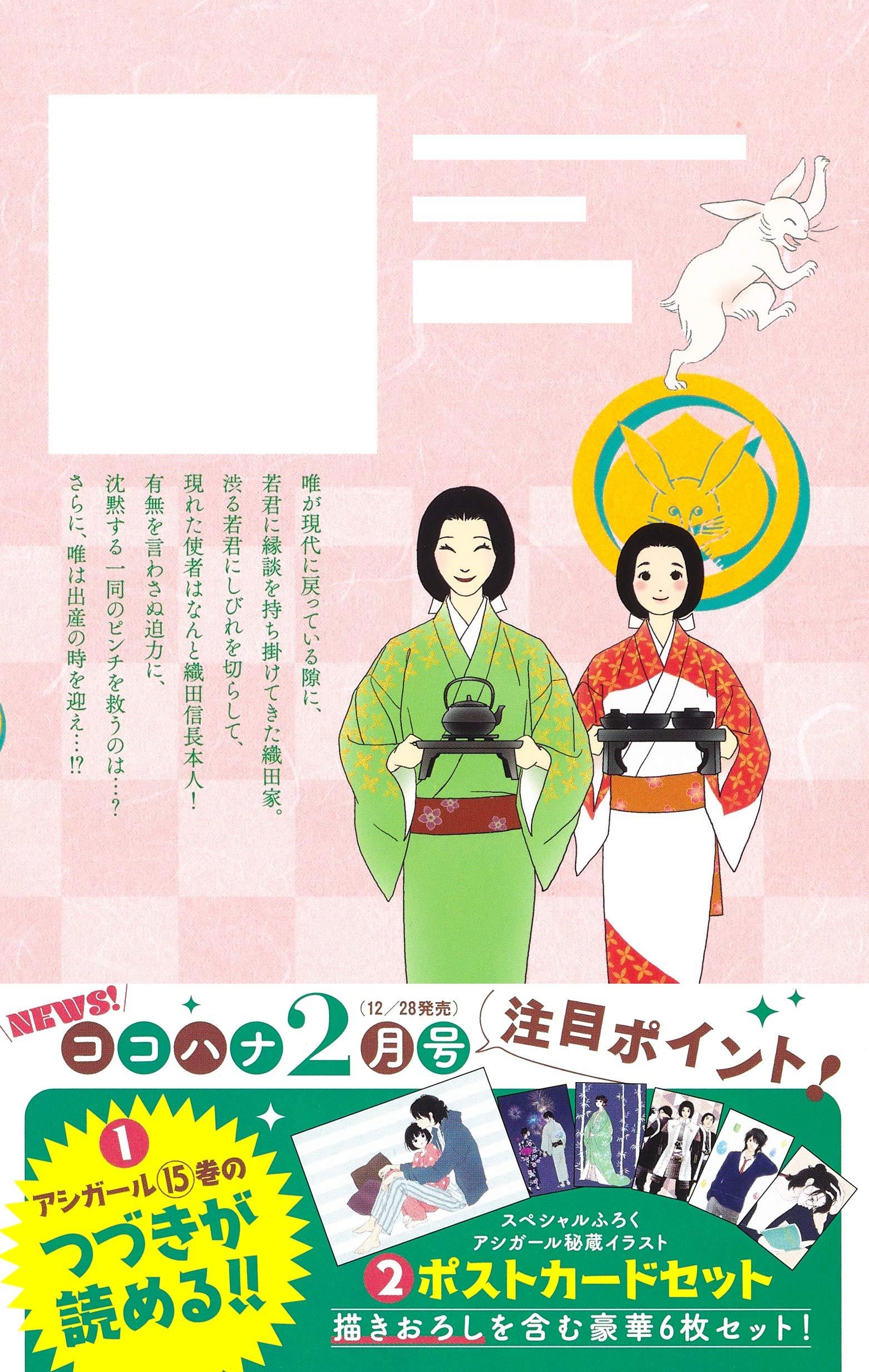 13 日 発売 アシガール 巻 アシガールの最新刊『12巻』と全巻を無料で読めるか調べたら6巻タダなので方法を紹介!
