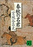 春秋の名君 (講談社文庫)
