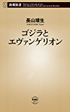 ゴジラとエヴァンゲリオン(新潮新書)