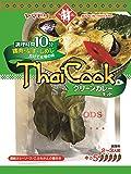 ヤマモリ タイ料理手作りセット グリーンカレー 125.8g