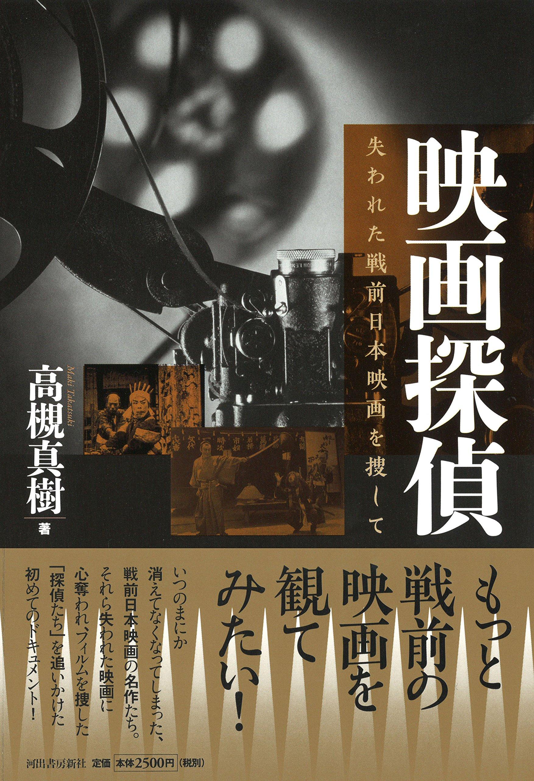 映画探偵: 失われた戦前日本映画...