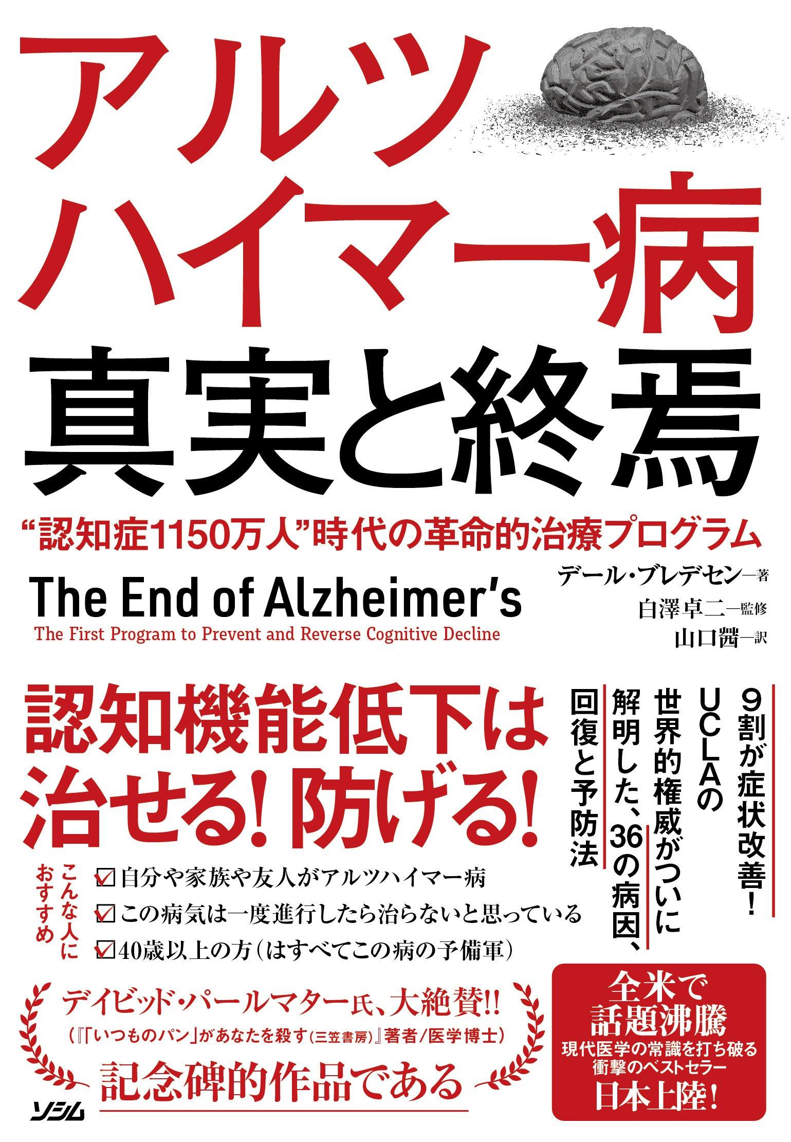 """アルツハイマー病 真実と終焉 """"..."""