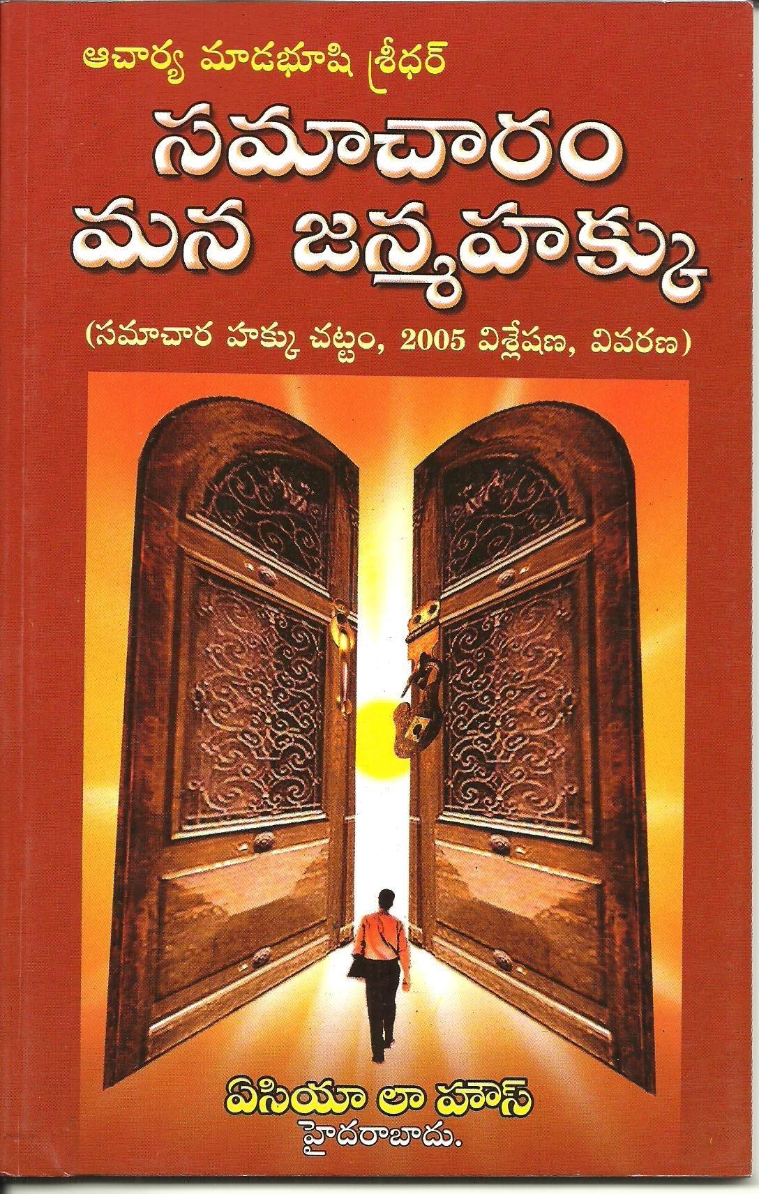 Right to Information (Telugu) ebook