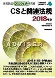 家電製品アドバイザー資格 CSと関連法規 2018年版 (家電製品協会 認定資格シリーズ )