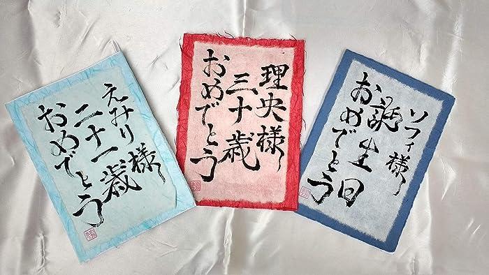 Personalised Birthday Card By Wakamatsuya