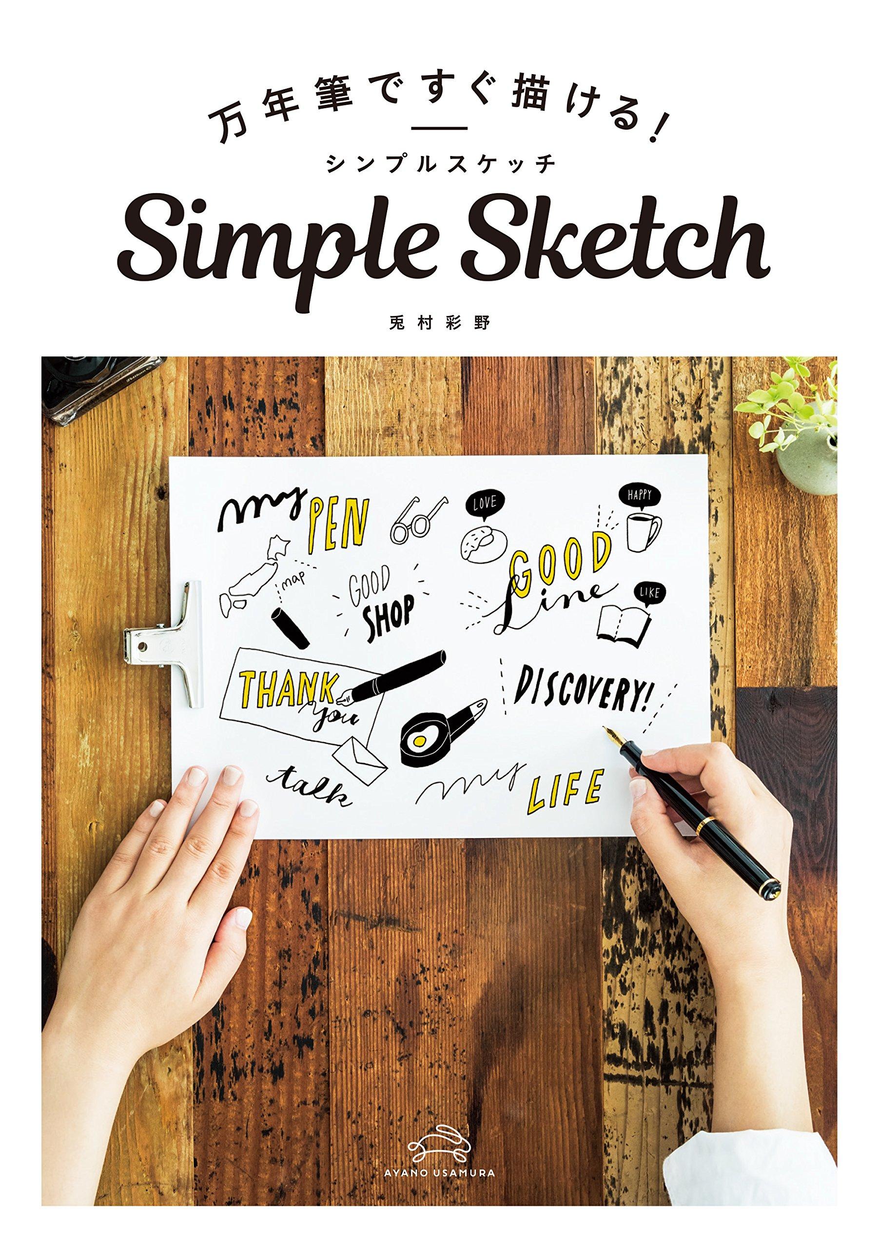 万年筆ですぐ描ける シンプルスケッチ 兎村 彩野 本 通販 Amazon