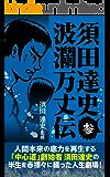 須田達史「波瀾万丈伝」第三巻 須田達史波瀾万丈伝シリーズ