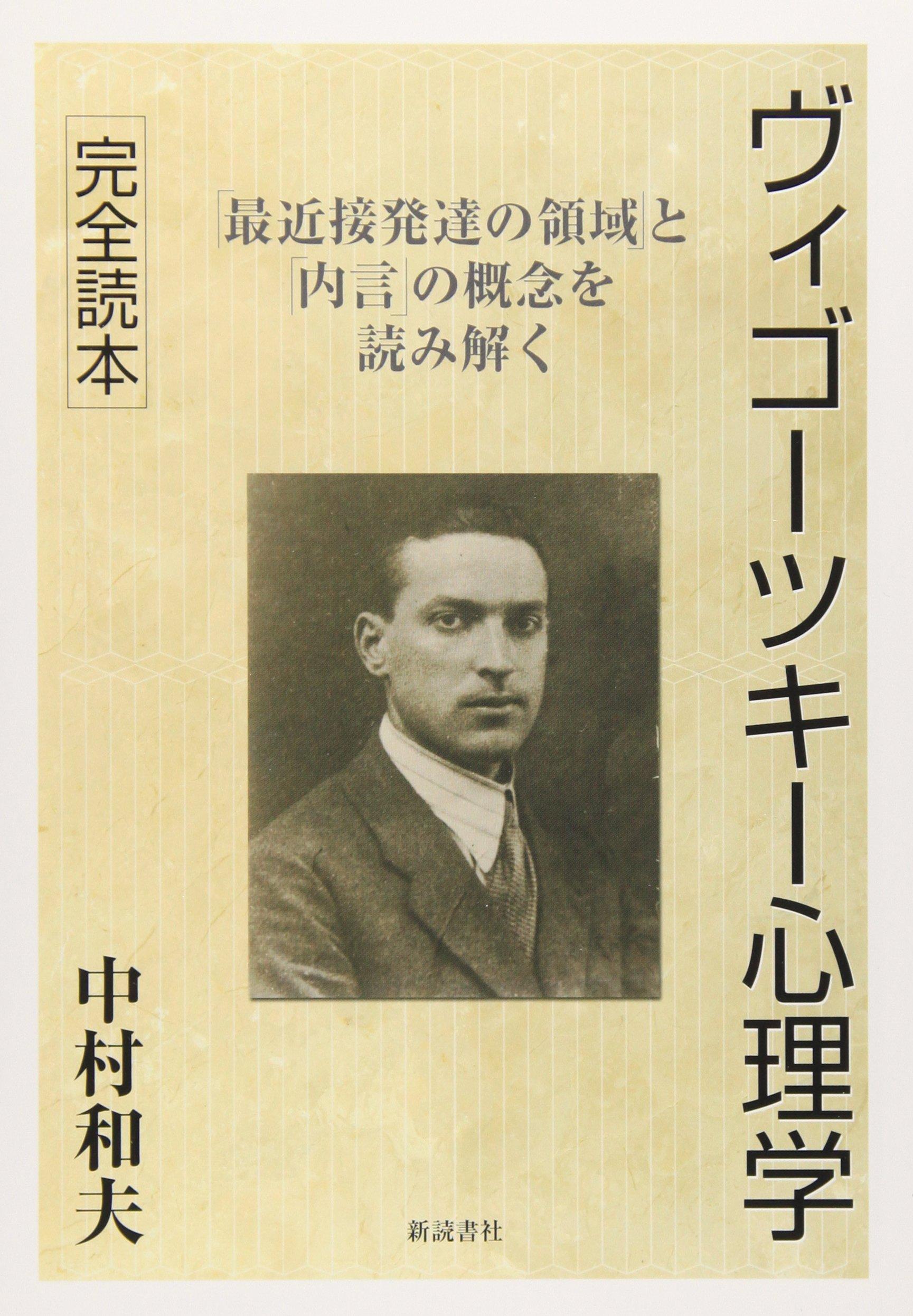 Download Vigātsukī shinrigaku : Kanzen dokuhon : Saikinsetsu hattatsu no ryōiki to naigen no gainen o yomitoku pdf