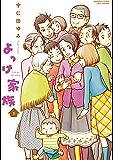 よっけ家族(3) (バンブーコミックス 4コマセレクション)