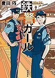 鉄警ガール (角川文庫)
