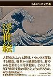 浮世絵 (日本の伝統文化)