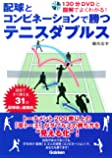 配球とコンビネーションで勝つテニスダブルス