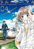 ブルーサーマル―青凪大学体育会航空部― 4巻: バンチコミックス