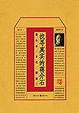 找寻真实的蒋介石:蒋介石日记解读