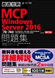 徹底攻略MCP問題集 Windows Server 2016[70-740:Installation, Storage, and Compute with Windows Server 2016]対応