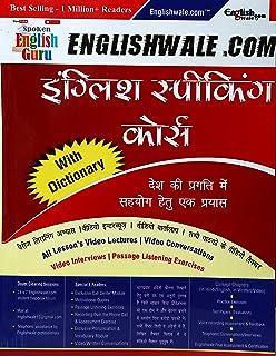 Buy Spoken English Guru Daily Use English Sentences Book
