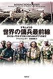 ドキュメント世界の傭兵最前線: アメリカ・イラク・アフガニスタンからアフリカまで