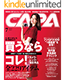 CAPA 2019年7月号 [雑誌]