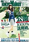 TokyoWalker東京ウォーカー 2014 No.10 [雑誌]