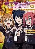 ラブライブ!サンシャイン!!School idol diary 02 ~善子・花丸・ルビィ編~ (電撃コミックスNEXT)