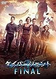 ダイバージェントFINAL [DVD]