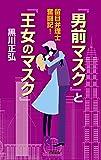 『男前マスク』と『王女のマスク』: 留目弁理士 奮闘記!