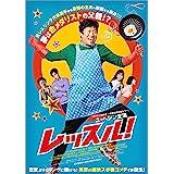レッスル! [DVD]