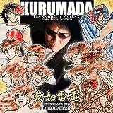 KURUMADA The Complete Works 動如雷電 ~車田正美作詞全集~ vol.2