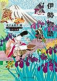 伊勢物語 ビギナーズ・クラシックス 日本の古典 (角川ソフィア文庫)