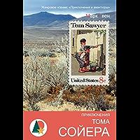 Приключения Тома Сойера (Авантюры и приключения) (Russian Edition) book cover