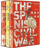 西班牙内战:革命与反革命(套装共3册)