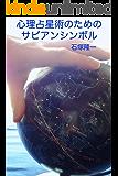 心理占星術のためのサビアンシンボル